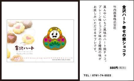 金沢ハート 幸せの焼ショコラ