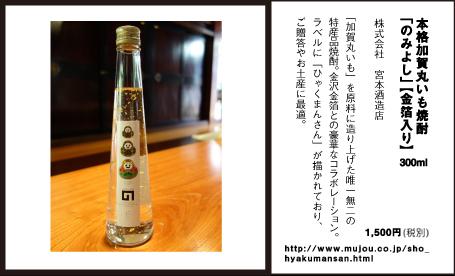 本格加賀丸いも焼酎「のみよし」300ml【金箔入り】