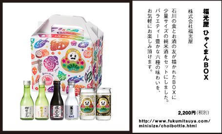 福光屋-ひゃくまんBOX