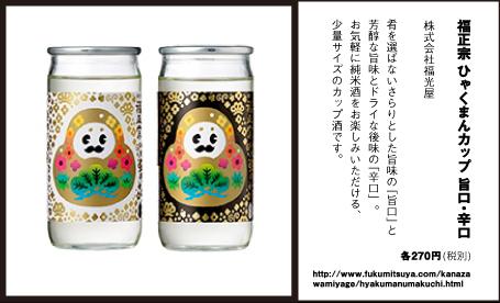 福正宗-ひゃくまんカップ-旨口・辛口