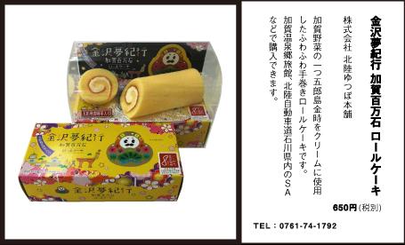 金沢夢紀行-加賀百万石-ロールケーキ