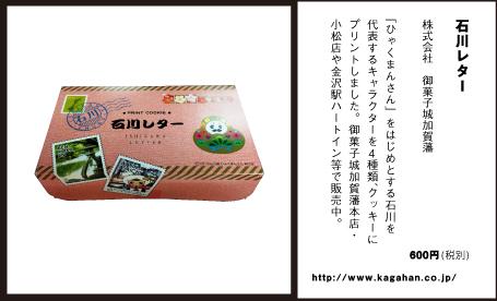 石川レター
