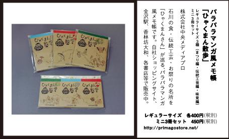パラパラマンガ風メモ帳「ひゃくまん散歩」