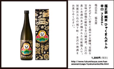福正宗-純米-ひゃくまんボトル-辛口-720mL