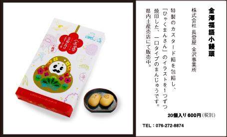 金澤福語小饅頭