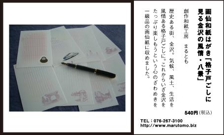 画仙和紙はがき「格子戸ごしに見る金沢の風情・八景」