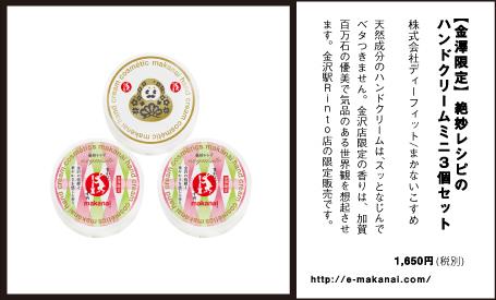 【金澤限定】絶妙レシピのハンドクリームミニ3個セット