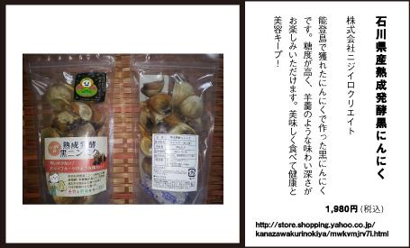 石川県産熟成発酵黒にんにく