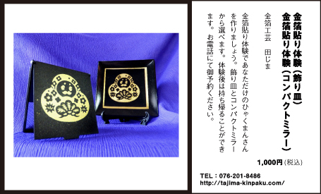 金箔貼り体験(飾り皿)金箔貼り体験(コンパクトミラー)