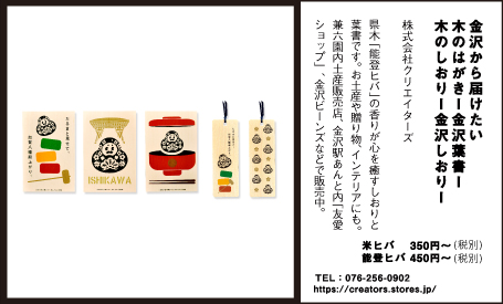 金沢から届けたい-木のはがきー金沢葉書ー-木のしおりー金沢しおりー