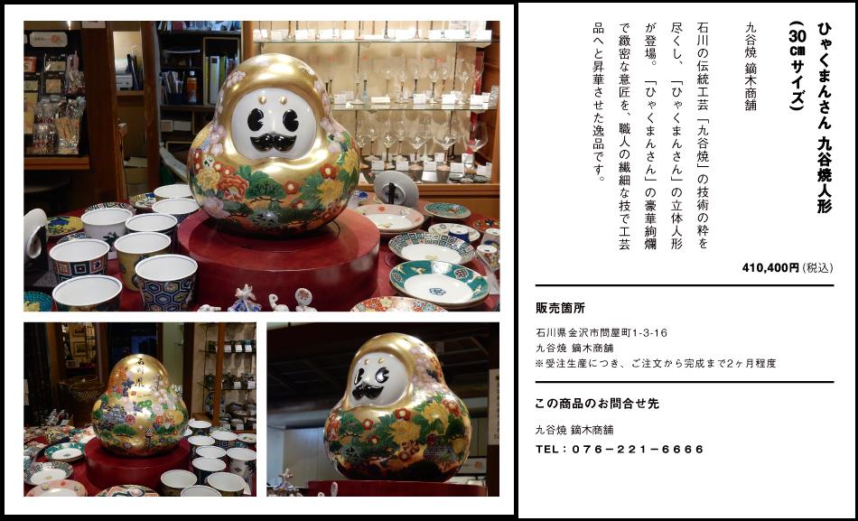 ひゃくまんさん九谷焼人形(30cmサイズ)