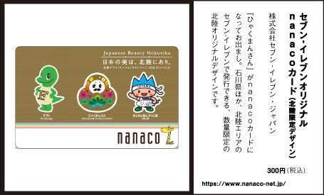 セブン-イレブンオリジナルnanacoカード(北陸限定デザイン)